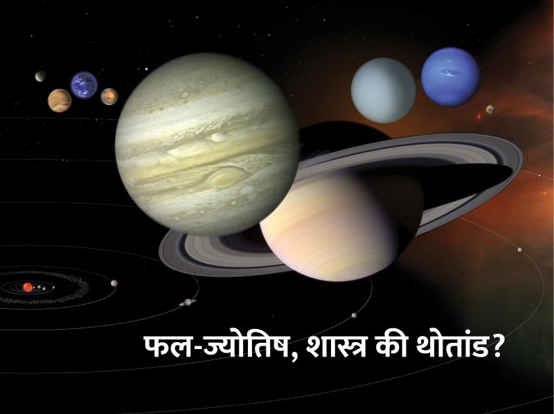 jyotish blog