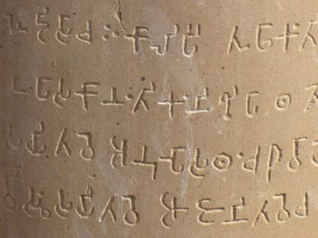 Aramaic_Inscriptures_in_Sarnath